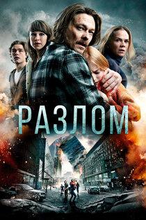 Постер к фильму Разлом