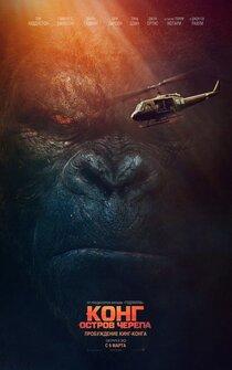 Постер к фильму Конг: Остров черепа