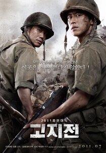 Постер к фильму Линия фронта