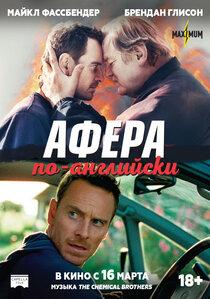 Постер к фильму «Афера по-английски»