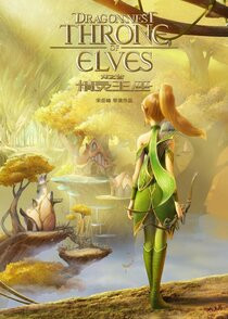 Постер к фильму Трон эльфов