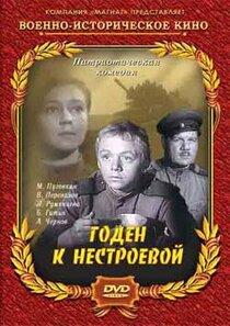 Постер к фильму Годен к нестроевой