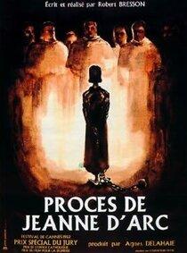 Процесс Жанны Д Арк