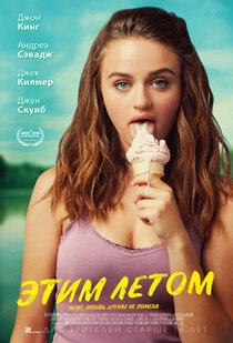 Постер к фильму Этим летом