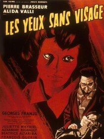 Постер к фильму Глаза без лица