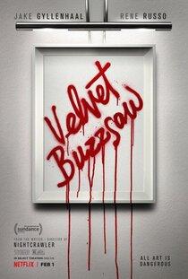 Постер к фильму Бархатная бензопила