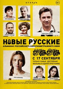 Новые русские 2