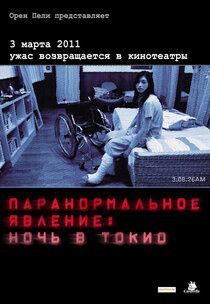 Постер к фильму Паранормальное явление 3: Ночь в Токио