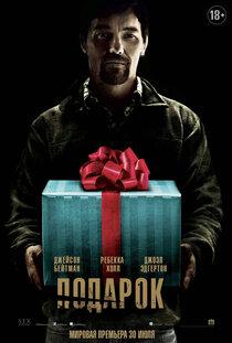 Постер к фильму «Подарок»
