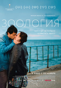 Постер к фильму «Зоология»