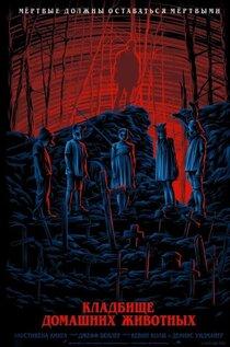 Постер к фильму Кладбище домашних животных