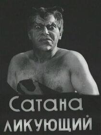 Постер к фильму Сатана ликующий