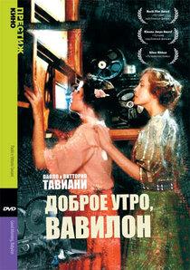 Постер к фильму Доброе утро, Вавилон