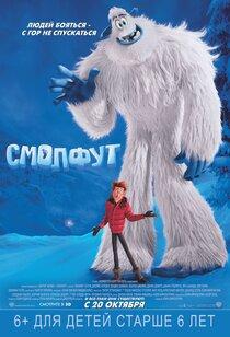 Постер к фильму Смолфут