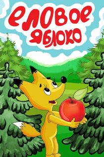 Еловое яблоко