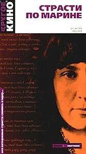 Постер к фильму Страсти по Марине