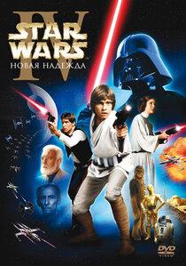 Постер к фильму Звездные войны: Эпизод IV - Новая надежда