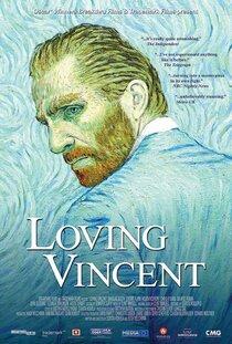 Постер к фильму Ван Гог. С любовью, Винсент