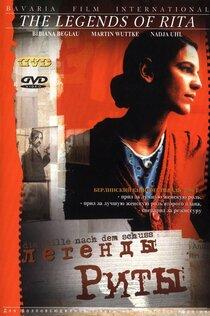 Постер к фильму Легенды Риты
