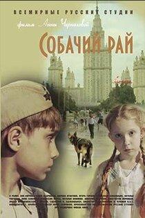 Постер к фильму Собачий рай