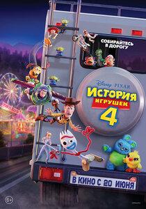 Постер к фильму История игрушек 4