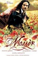 Постер к фильму Мольер
