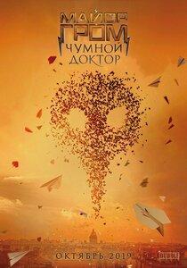 Постер к фильму Майор Гром: Чумной доктор