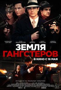 Постер к фильму Земля гангстеров
