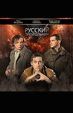 Постер к фильму Русский треугольник