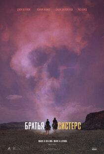 Постер к фильму Братья Систерс