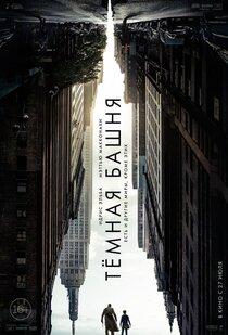Постер к фильму Темная башня