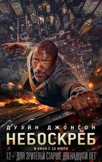 Постер к фильму Небоскреб