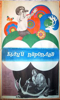 Постер к фильму Белый пароход