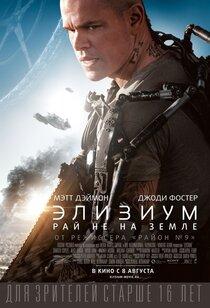 Постер к фильму Элизиум - рай не на Земле
