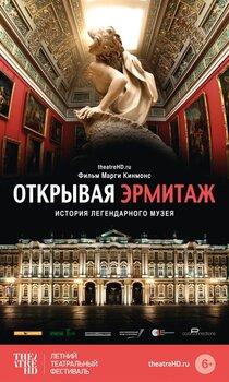 Постер к фильму Открывая Эрмитаж