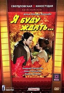 Постер к фильму Я буду ждать...
