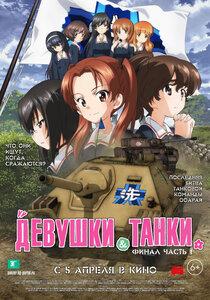 Постер к фильму «Девушки и танки»