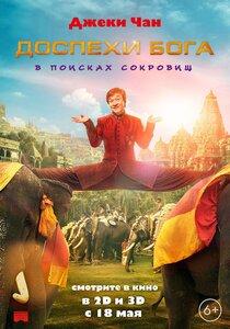 Постер к фильму Доспехи Бога: В поисках сокровищ