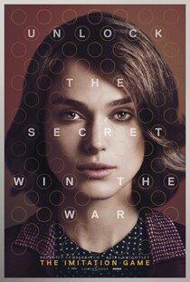 Постер к фильму Игра в имитацию