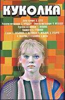 Постер к фильму Куколкa