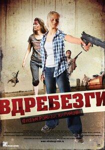 Постер к фильму Вдребезги