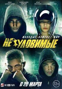 Постер к фильму Неуловимые