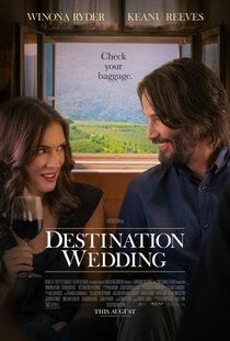 Постер к фильму Как женить холостяка