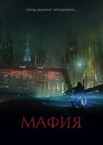 Постер к фильму Мафия: Игра на выживание
