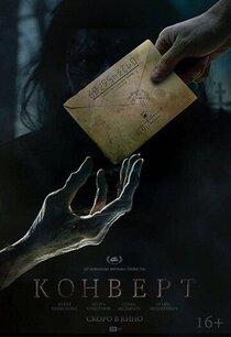 Постер к фильму Конверт