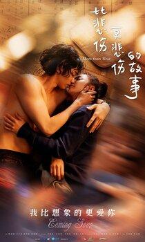Постер к фильму Печальная история