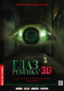 Глаз ребенка 3D