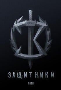 Постер к фильму Защитники