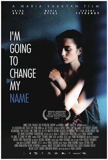 Постер к фильму Это не я