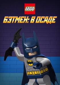 LEGO Бэтмен: В осаде